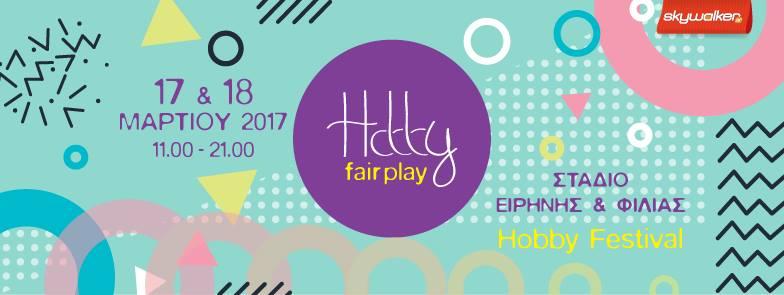 Hobby Fair Play - 17 & 18 Μαρτίου 2017